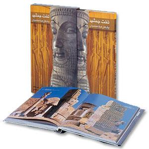تخت جمشید یادگار هخامنشیان