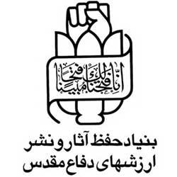 بنیاد حفظ آثار و نشر ارزشهای دفاع مقدس استان خراسان جنوبی