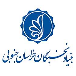 بنیاد نخبگان خراسان جنوبی