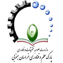 پارک علم و فناوری خراسان جنوبی