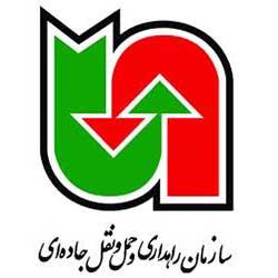 اداره کل حمل و نقل و پایانه های استان خراسان جنوبی