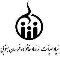 بنیاد صیانت از نهاد خانواده خراسان جنوبی