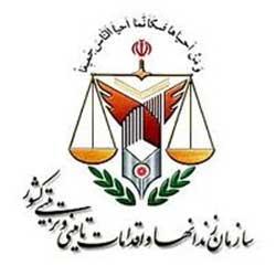 سازمان زندانها و اقدامات تامینی و امنیتی خراسان جنوبی